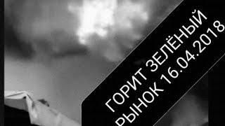 ГОРИТ ЗЕЛЁНЫЙ РЫНОК НАЛЬЧИК 16.04.2018