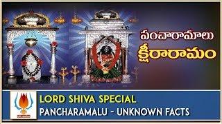 Ksheerarama Temple  Special | Lord Shiva - Ksheera Rama Kshetram | Pancharama Temples | Shiva Temple