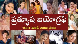 Pratyusha Biography | ప్రత్యూష బయోగ్రఫీ | Pratyusha Real Story