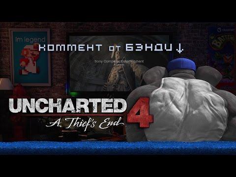 UNCHARTED 4׃ A Thief's End - E3 2015 с комментариями от Бэнди