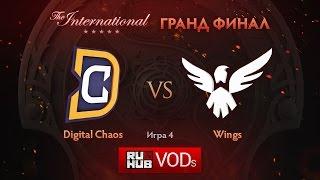 d chaos vs wings ti6 гранд финал игра 4