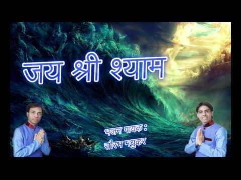 Kaise Bhulu Sawre Mai Tera Upkar | RingTone | Khatu Shyam Bhajan By Saurav Madhukar