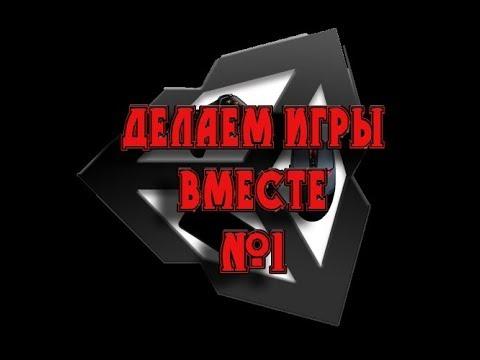ДЕЛАЕМ ИГРУ НА UNITY-TRIBAL...