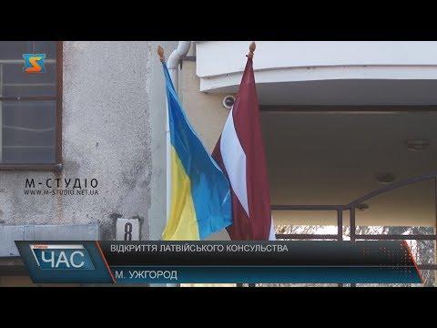 Відкриття латвійського консульства