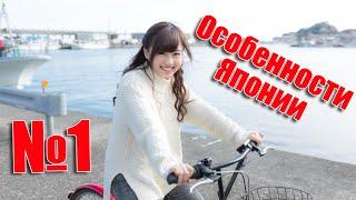 5 Интересных Особенностей Японии. Велосипед и Японское TV [#1](5 Интересных Особенностей Японии. Велосипед и Японское TV [#1] [Перезалив] Лайв канал: https://www.youtube.com/user/ShamovD Япон..., 2016-03-29T13:54:25.000Z)
