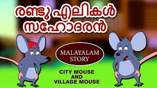 Malayalam Story for Children - രണ്ടു എലികൾ സഹോദരൻ | Malayalam Fairy Tales | Moral Stories for Kids