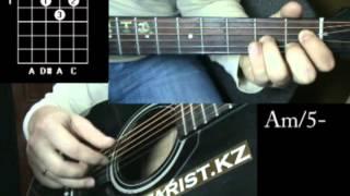 Город 312 - Останусь (Уроки игры на гитаре Guitarist.kz)