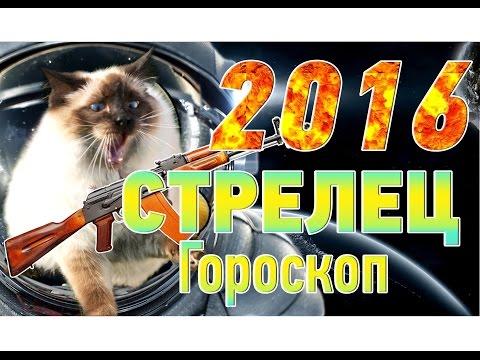 Стрелец – Гороскоп на 2017 год, астрологический прогноз