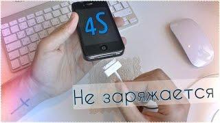 Не заряжается iPhone 4s ? Проблемы с зарядкой? Айфон сам выключился(, 2015-06-09T17:38:39.000Z)