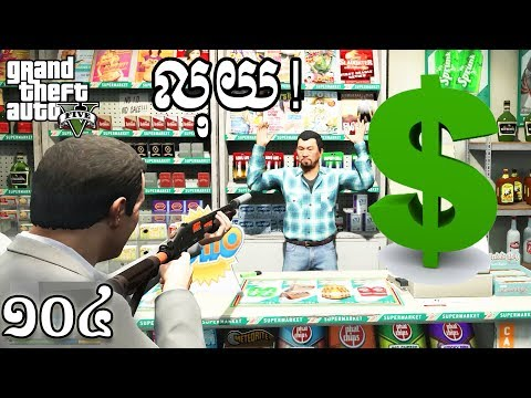 បេសកម្មទីពីរ - Earn Money Fast New Version GTA 5 MOD Ep104 Khmer |VPROGAME