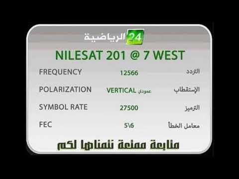 تردد قناة 24 الرياضية الجديد على النايل سات 2018 - YouTube