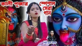 কালী পূজার স্পেশাল সেরা গান 2020 | KALI MAA SONG 2020 | DIWALI NEW SONG 2020 | Kali | SUMANA KARAK
