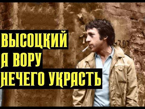 Высоцкий А вору нечего украсть, 1978 г