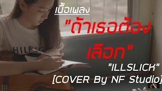 [เนื้อเพลง] ILLSLICK - ถ้าเธอต้องเลือก ( COVER By NF Studio