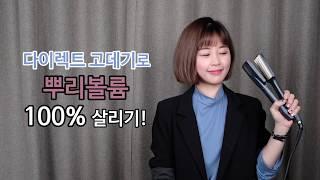 실패없이 100% 뿌리볼륨 살리기! (feat. 다이렉…
