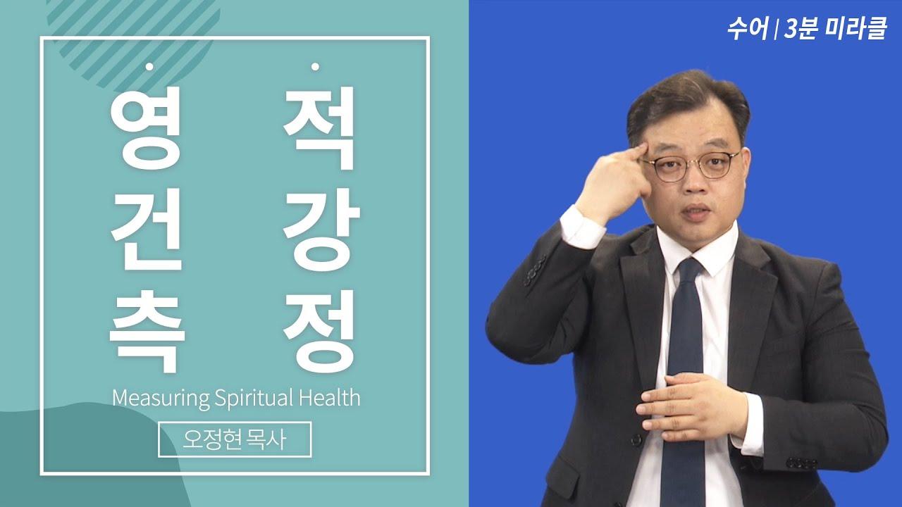 [사랑의교회   수어 3분 미라클] 영적 건강 측정