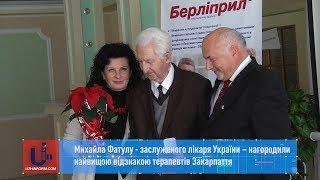 Михайла Фатулу - заслуженого лікаря України – нагородили найвищою відзнакою терапевтів Закарпаття