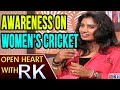 IndianWomen Cricket Team Captain Mithali Raj About awareness on women's cricket | Open Heart with RK