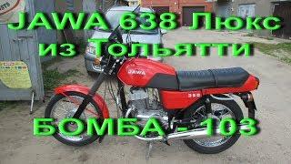 9.7.18. JAWA 638 Люкс из Тольятти  БОМБА -103