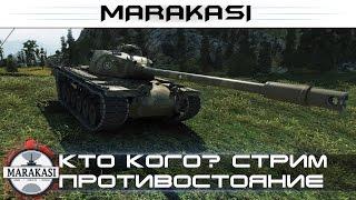 Стрим противостояние, вододелы против зрителей World of Tanks
