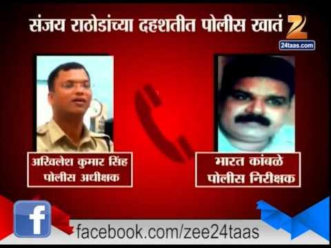 Yavatmal : Sanjay Rathod Pressurise Police To Work Under Condition