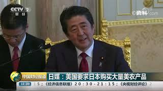 [中国财经报道]日媒:美国要求日本购买大量美农产品| CCTV财经