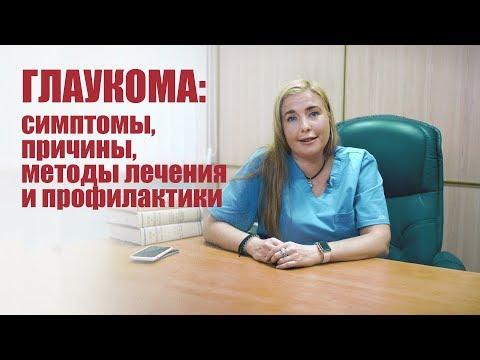 Глаукома: симптомы, причины, методы лечения и профилактики. Любовь Денисюк
