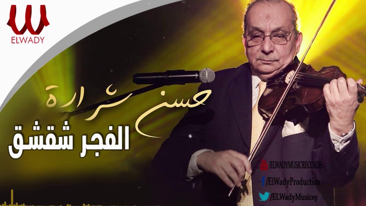 Hassan Sharara -  El Fagr Shakshak / حسن شرارة - الفجر شقشق