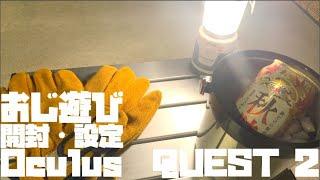 Oculusquest2#開封 #VLOG 何かと話題のVR Oculus quest 2 が来たので 開封して設定をしてみる。 -------------------- 「花っ子倶楽部 ちゃんち~」 オハナ配信 毎週 ...