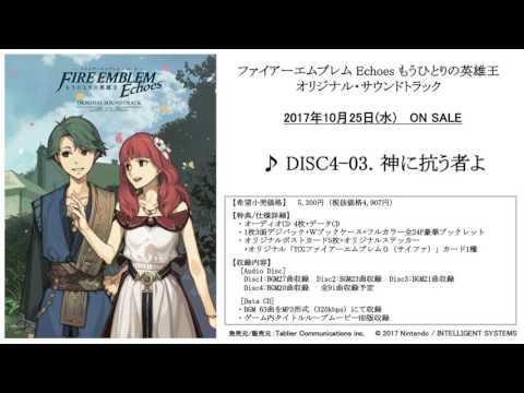 【公式試聴動画】「ファイアーエムブレム Echoes もうひとりの英雄王 オリジナル・サウンドトラック」