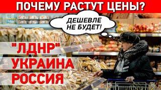 """Почему растут цены? """"ЛДНР"""", Украина, Россия"""