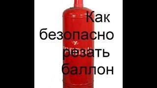 Как безопасно разобрать газовый баллон.\We cut the balloon safely(, 2014-11-09T22:46:56.000Z)