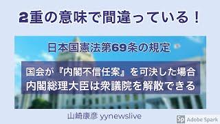 国会が『内閣不信任案』を可決した場合『内閣総理大臣は衆議院を解散権できる』という『日本国憲法第69条』の規定は『二重の意味』で間違っている!