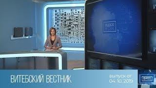 Витебский Вестник (04.10.2019)