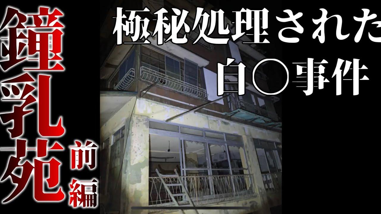 【第十二話】鍾乳苑(前編)自○者が彷徨う廃旅館に潜入調査。キープアウトテープが巻かれた建物で起きたこと。