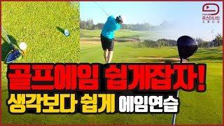 [골프레슨] 골프 에이밍 쉽게 잡을 수 있어요! | 필드에서 에임하는 방법과 방향 서는 법 | 몬구골프