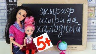 ЛЮБИМАЯ УЧЕНИЦА РАКЕЛЬ Мультик #Барби Про Школу Школа Девочки играют в Куклы