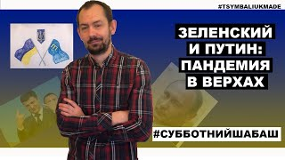 Субботний стрим 54 Коронавирус подбирается к Путину и Зеленскому