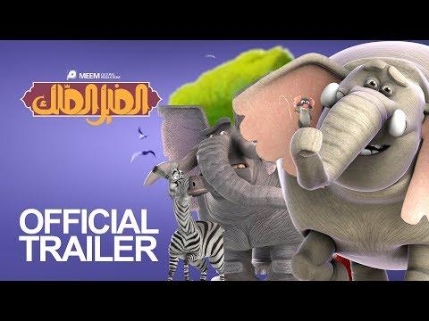 The Elephant King الفيل الملك | Official Trailer [HD]
