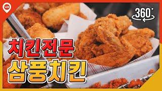 삼풍치킨 [역삼 치킨] VR소개