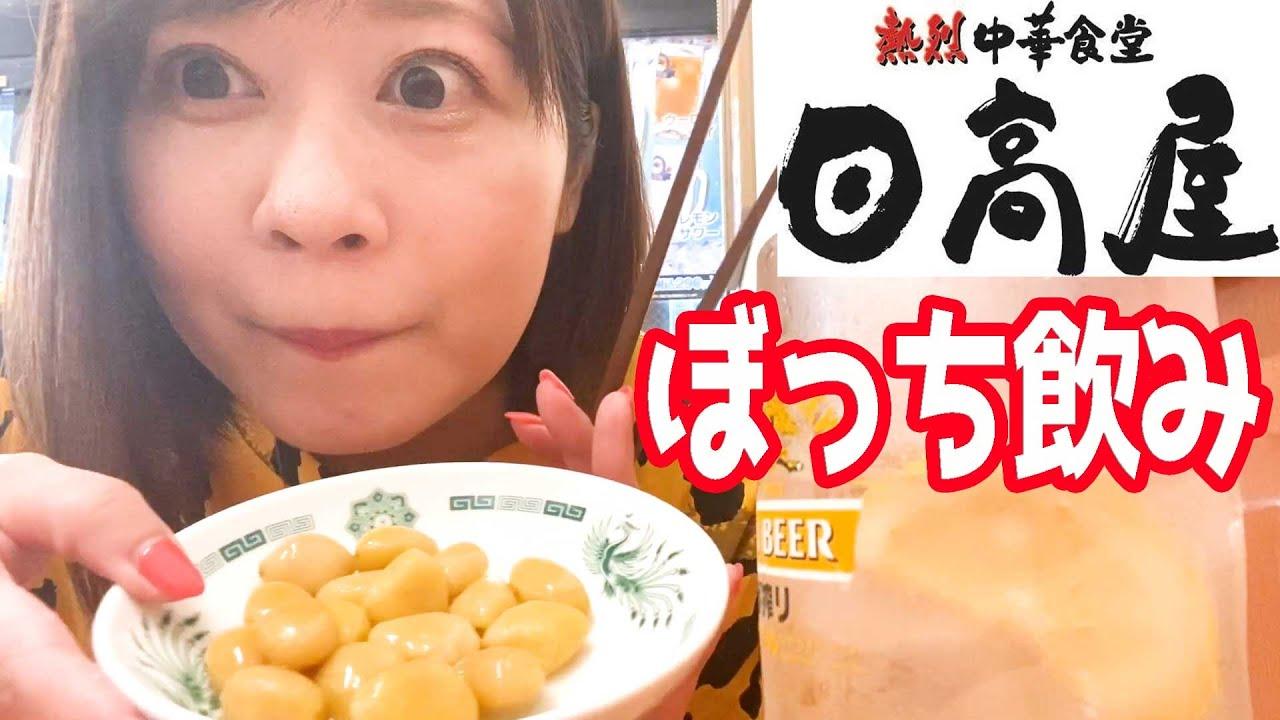 【日高屋】色々な中華おつまみでハイボール飲む!【ぼっち】