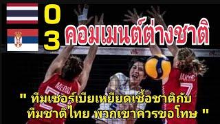 คอมเมนต์ต่างชาติ หลังทีมวอลเลย์บอลสาวไทย แพ้ ทีมชาติเซอร์เบีย ไป 0 - 3 เซต