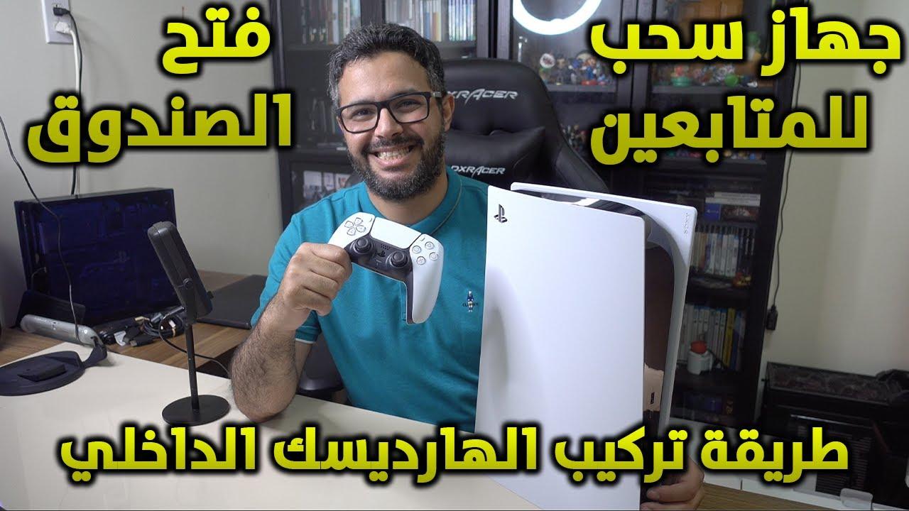 فتح الصندوق لجهاز بلايستيشن ٥ وطريقة تركيب الهاردسك الداخلي للجهاز جهاز Ps5 سحب للمتابعين Youtube