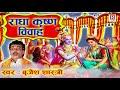 राधा कृष्ण विवाह    Radha Krishna Vivah    Brijesh Shastri    Hindi Lok Katha    Mahabharat Katha Mp3