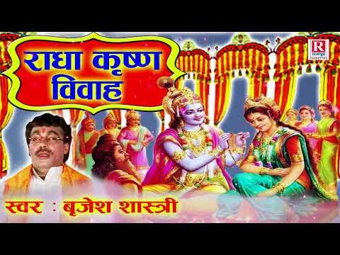 राधा कृष्ण विवाह || Radha Krishna Vivah || Brijesh Shastri || Hindi Lok Katha || Mahabharat Katha