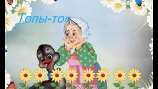 бабуся и гуси 1