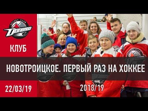 HC Donbass: Новотроицкая ОШ. Первый раз на хоккей