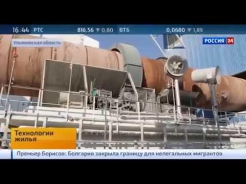 Россия 24. Технология жилья о новом Сенгилеевском цементном заводе