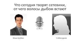 ИЛЬЯ ШУБИН | Что сегодня творят сетевики отчего волосы дыбом встают(, 2014-05-20T10:14:40.000Z)