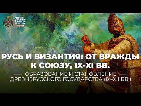 Спецназ древнего мира. Варяжская гвардия / The Varangian Guard